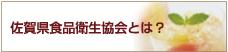佐賀県食品衛生協会とは