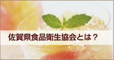 佐賀県食品衛生協会とは?